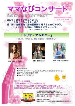 2月21日トリオ・アルモニーコンサート.jpg